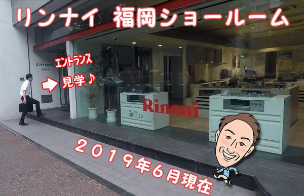 リンナイ福岡ショールーム入口