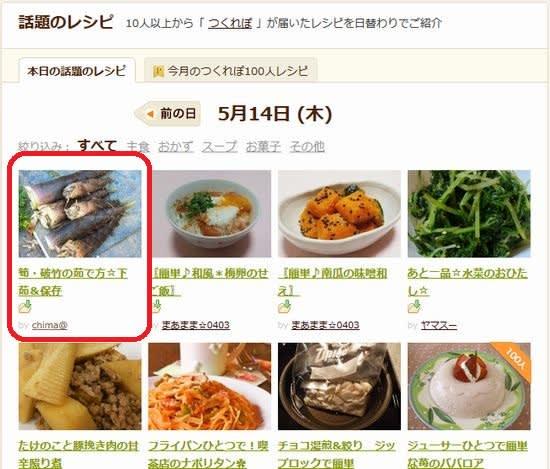 クックパッド☆話題のレシピ~筍・破竹の茹で方☆下茹&保存