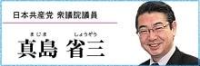 真島省三公式サイト
