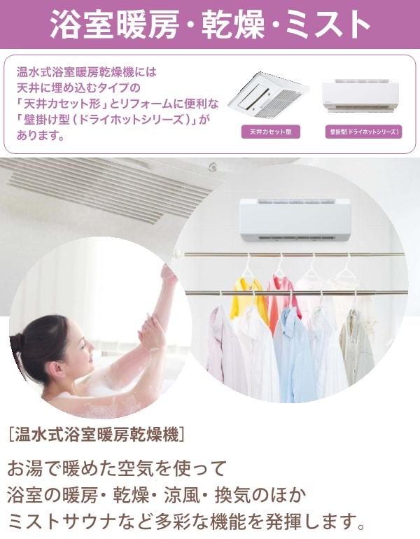 浴室暖房・乾燥・ミスト