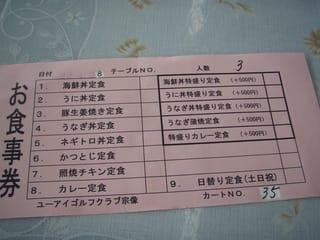 ゴルフ ユーアイ NEWユーアイゴルフクラブの口コミ・評判【GDO】