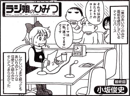 Manga_club_or_2014_12_p155