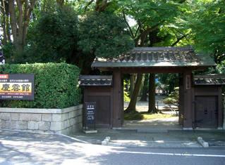 「慶雲館」の表門