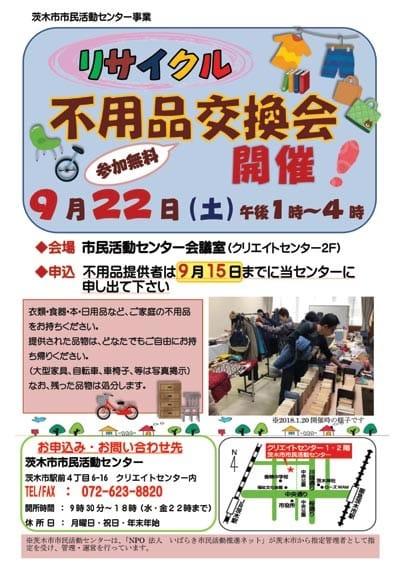 茨木 市 ゴミ 年末 年始