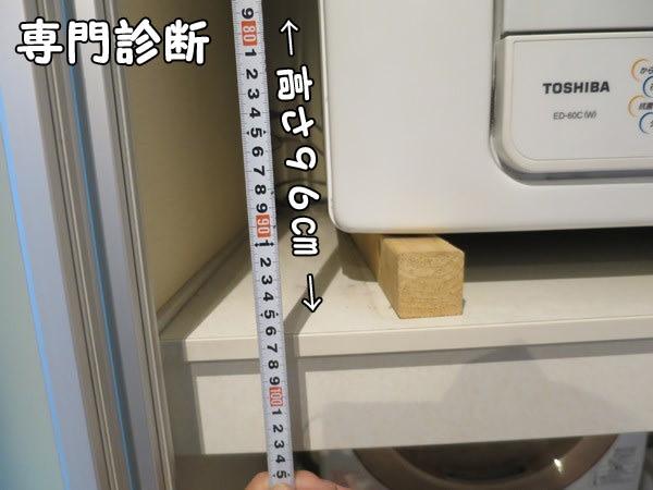 ガス衣類乾燥機_専門診断_高さ測定