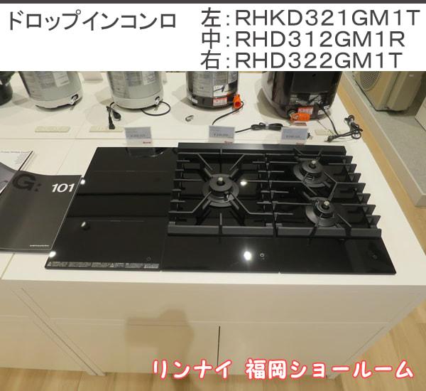 福岡ショールーム展示品:RHD322GM1T・RHKD