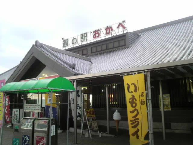 埼玉県岡部市 道の駅おかべ - 麺活 ヤワラーメンの食べ歩る記