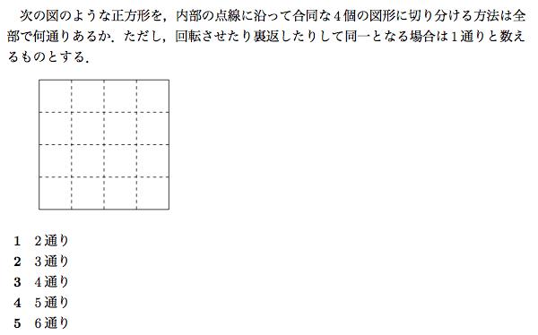 数学 中1 数学 方程式 問題 : な図形で切り分ける - 知能問題 ...