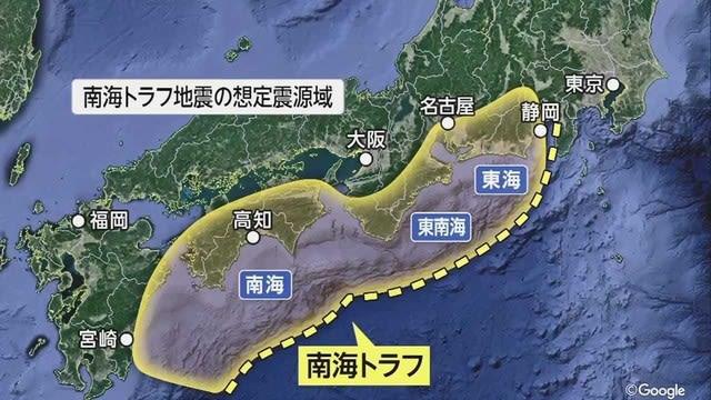 南海トラフと根室沖の巨大地震 発生確率80%に - 竹内しげやす 市政 ...