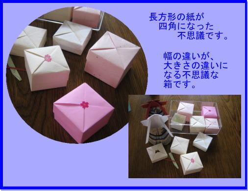 長方形の紙が箱になる - 折紙・遊・楽・館