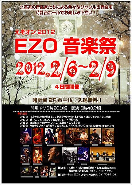 Ezo2012feb22