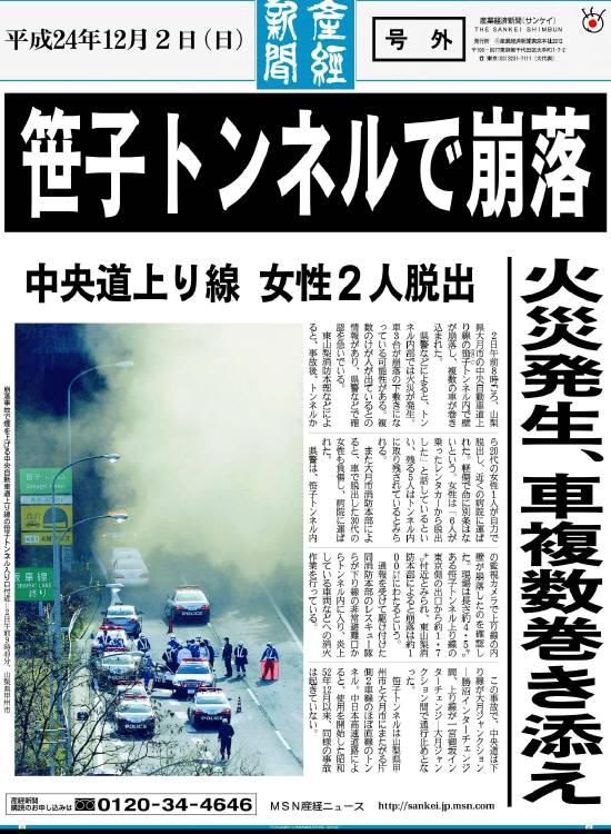 産経新聞の号外