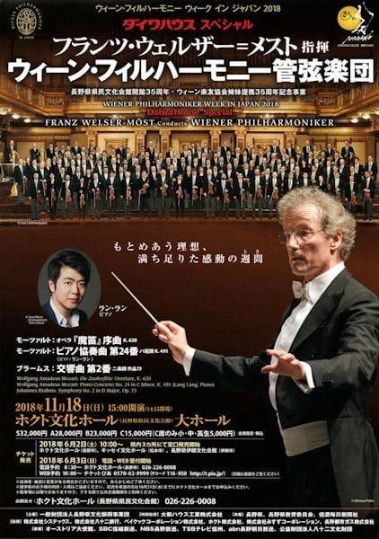 フランツ・ウェルザー=メスト指揮 ウィーン・フィルハーモニー管弦楽 ...