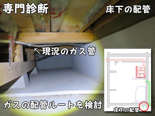 ガス衣類乾燥機の床下のガス配管検討