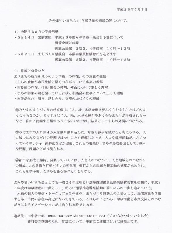 Koukai_igi