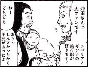 Manga_club_or_2013_08_p146