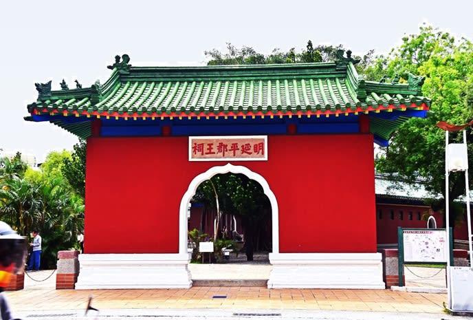 台湾台南市の名勝旧跡(一):延平...