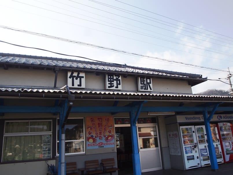 竹野駅 JR西日本)山陰本線 - 観光列車から! 日々利用の乗り物まで