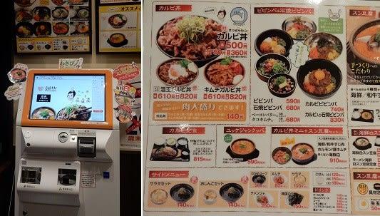 豆腐 専門 丼 店 丼 韓 カルビ と スン