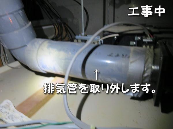三菱製_V141BZ排気管工事