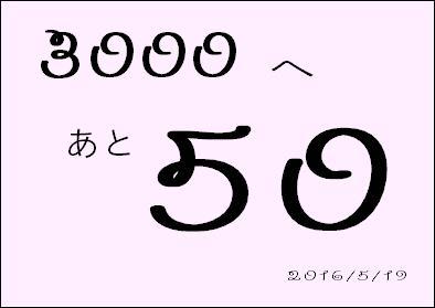3000 へ あと 50 by はりの助