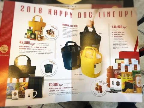 Tully's Happy Bag☆タリーズ ハッピーバッグ2018の福袋予約しました ...