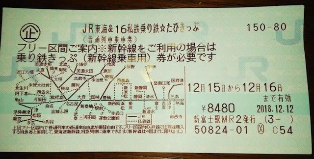 乗り鉄☆たびきっぷ