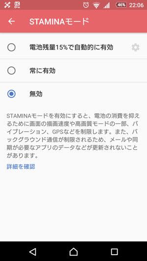 STAMINAモードの設定画面