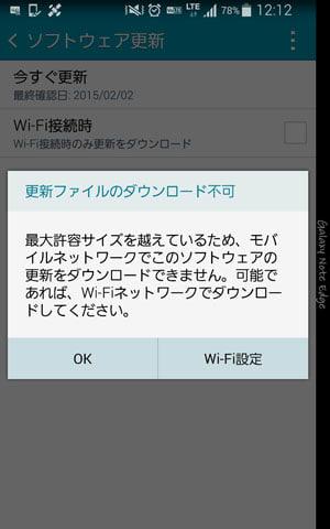 モバイルネットワークでのダウンロードは不可