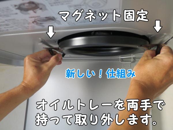 マグネット固定式のオイルトレーを両手で取り外します。
