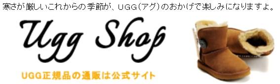【通販詐欺サイト】人気No.1 アグ ブーツ、UGG  …