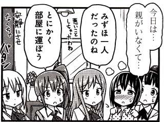 Manga_time_kr_carat_2014_01_p137