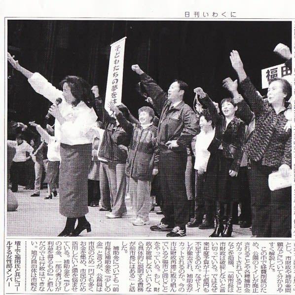 岩国市を第二の夕張市にしない 福田良彦さんに岩国の再生を託そう。