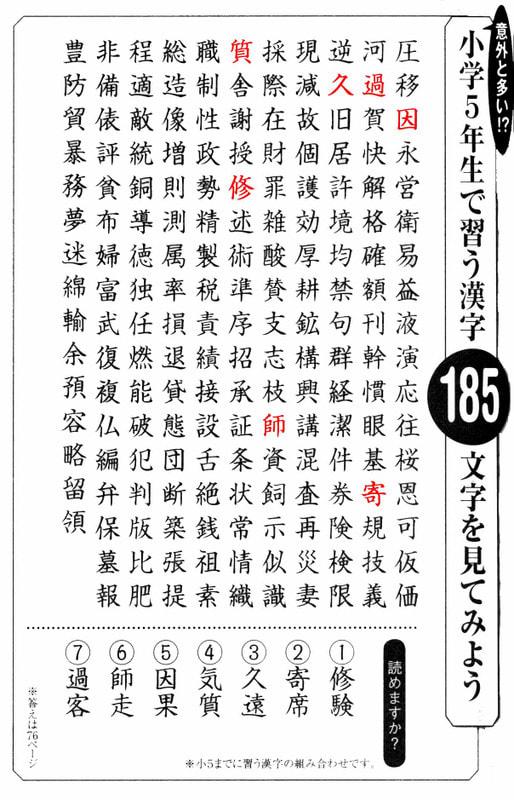 小学五年生までに習う漢字読めますかについて考える 団塊