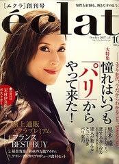 すっごい前に、ヘアサロンでのファッション誌のことを書いた。 10代・20代だけでなく、30代・40代女性ターゲットにした雑誌も増えた。  黒田さんの表紙で『STORY』が