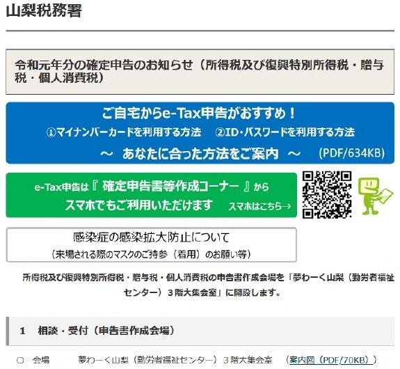 国税庁サイト