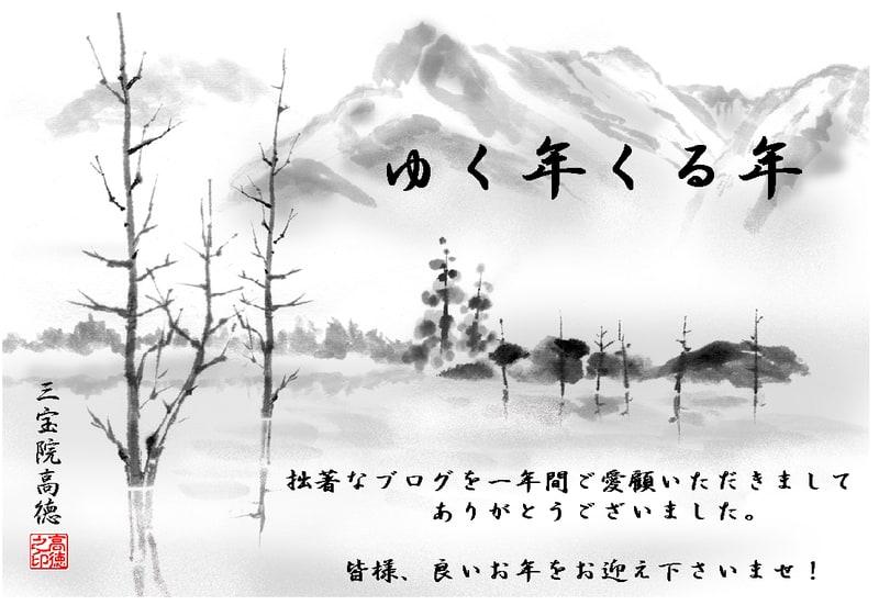Yukutosi11_2