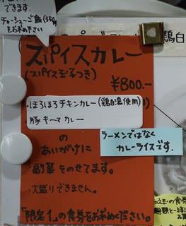 19226 DOG HOUSE@富山 7月9日 こちらも二毛作営業ですか? スパイスとカレー好きの女性スタッフがプロデュース!「スパイスカレー」「つけ麺}