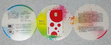 パッケージはCDサイズの円形