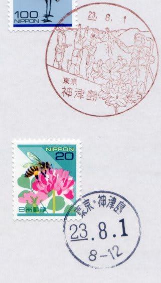 Kouzushima101