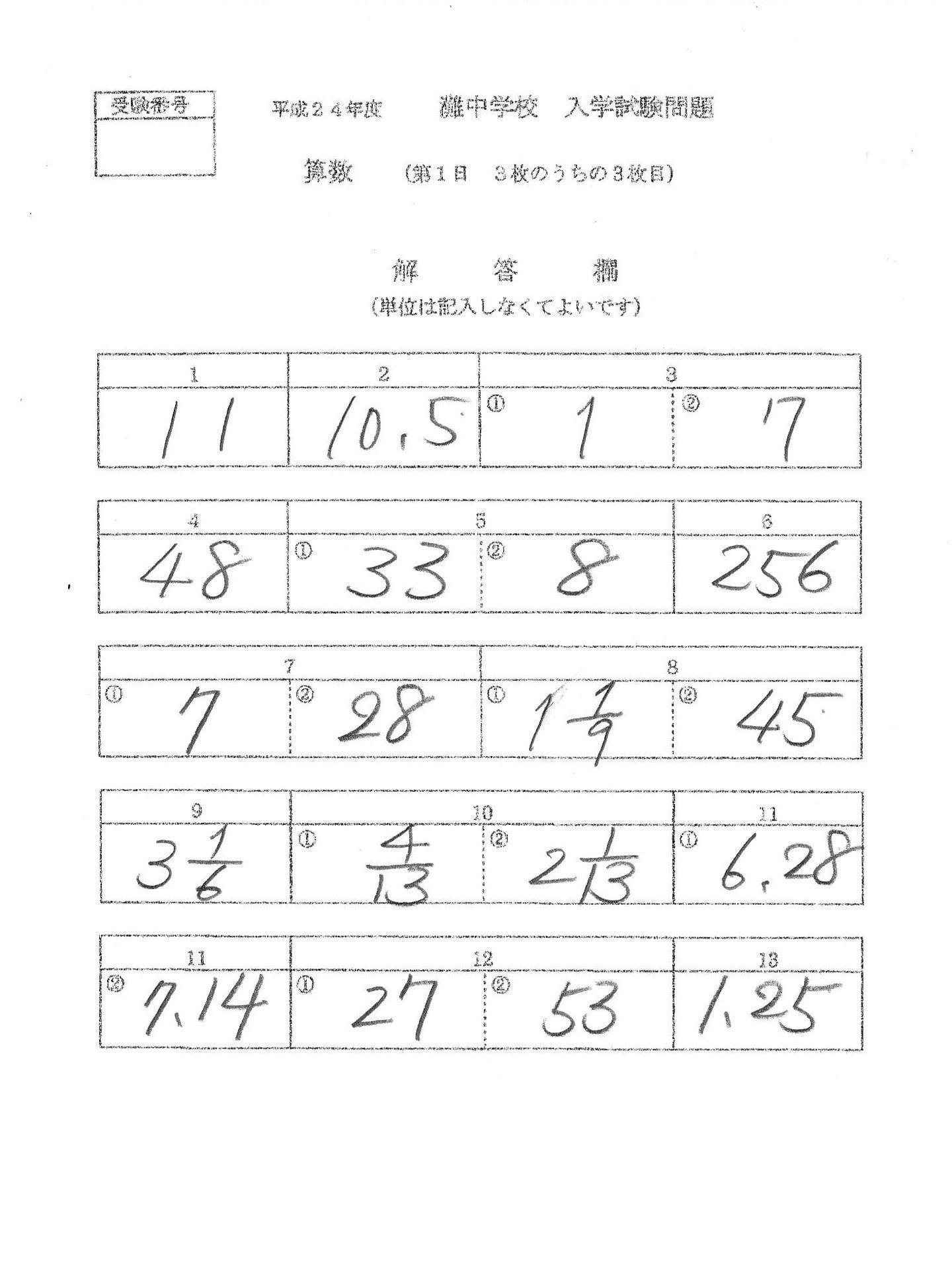 中学 中学一年の数学 : 灘中学校 2012年入試問題(算数 ...