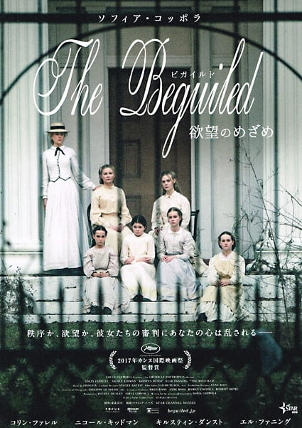 The Beguiled/ビガイルド 欲望の...