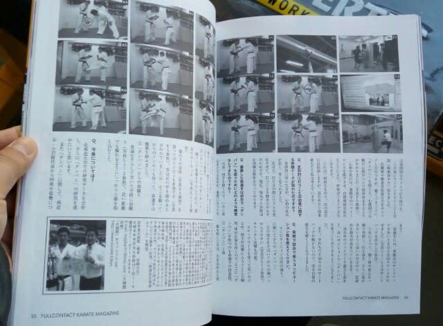 北海道 札幌 空手 フルコン雑誌