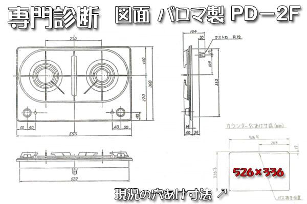 専門診断・パロマ製PD-2F図面