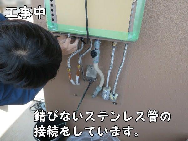 ガス給湯器の工事中