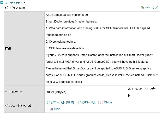 how to delete asus smart doctor