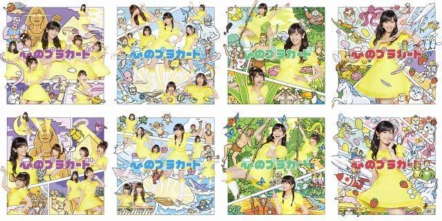 詳細】AKB48 37thシングル「心の...