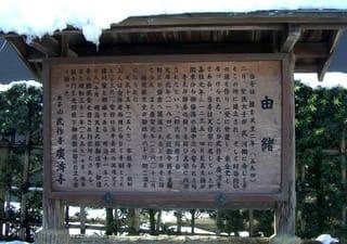 広済寺の由緒