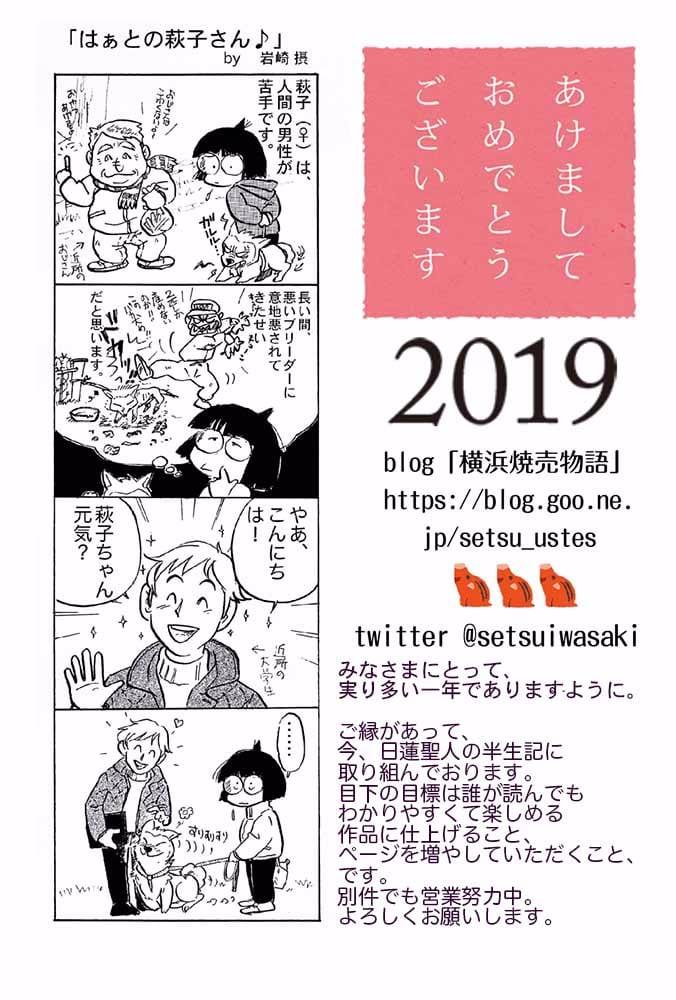 2019年、今年もよろしくお願いします