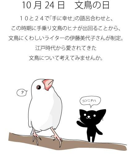 10月24日 文鳥の日 - たろくろ記...